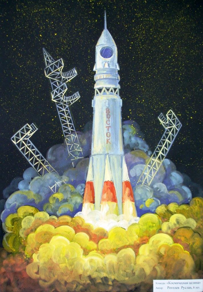 Ракета в открытках