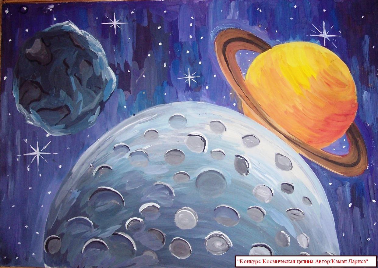 космическую тему 4 класса на рисунок