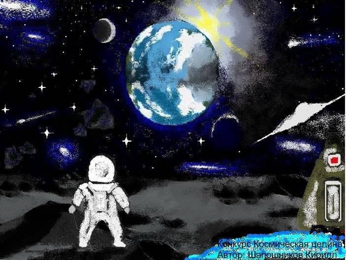 картинка космоса в паинте надпись точно