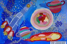 Автор: Гильманова Азалия   Космическая целина