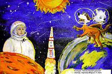 Автор: Чернова Мария   Космическая целина