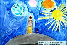 Автор: Чернышова Кристина   Космическая целина
