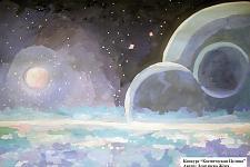 Автор: Деордиева Женя   Космическая целина