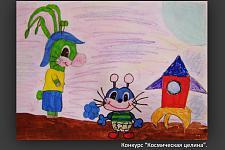 Автор: Киселева Юлия   Космическая целина