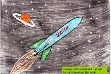 Автор: Шарипова Валерия   Космическая целина