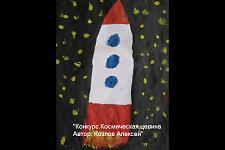Автор: Козлов Алексей   Космическая целина