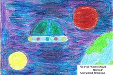 Автор: Кашпирова Вероника   Космическая целина