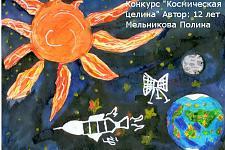Автор: Мельникова Полина   Космическая целина