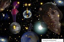 Автор: Нугуманова Илона   Космическая целина