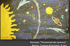 Автор: Гулина Кристина   Космическая целина