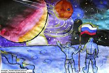 Автор: Петрова Александра   Космическая целина