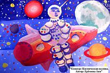 Автор: Ерёмина Аня   Космическая целина