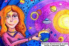 Автор: Савилова Даша   Космическая целина