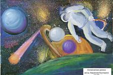 Автор: Баранова Екатерина   Космическая целина