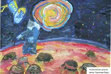 Автор: Грызлова Лера   Космическая целина