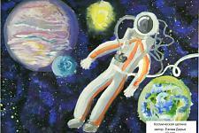 Автор: Ежова Дарья   Космическая целина