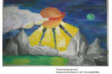 Автор: Киракосян Виктория   Космическая целина