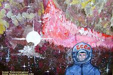 Автор: Кузьмина Екатерина   Космическая целина