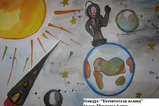 Автор: Микерина Алина   Космическая целина
