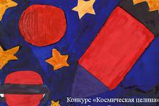 Автор: Акмамбетова Элина   Космическая целина