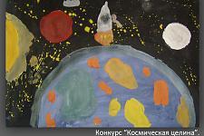 Автор: Дмитриева Полина   Космическая целина