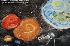 Автор: Хабибова Александра   Космическая целина