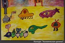 Автор: Шулепова Анна   Космическая целина