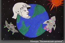 Автор: Ле Суан Май   Космическая целина