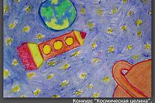 Автор: Лень Валерия   Космическая целина