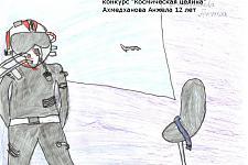 Автор: Ахмедханова Анжела   Космическая целина