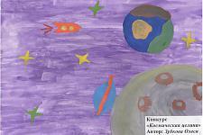 Автор: Зубкова Олеся   Космическая целина