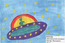Автор: Лисицына Анна   Космическая целина