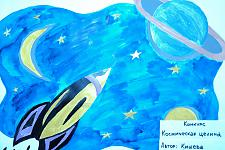 Автор: Кишева Дарья   Космическая целина