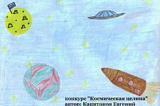 Автор: Капитонов Евгений   Космическая целина