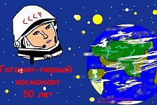Автор: Монастырский Юрий   Космическая целина