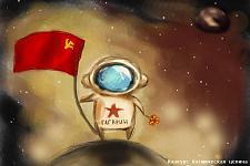 Автор: Волкова Екатерина   Космическая одиссея