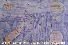 Автор: Кильянова Ксения   Космическая целина