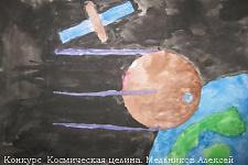 Автор: Мельников  Алексей   Космическая целина