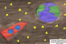 Автор: Тихомирова Катя, совместно с воспитателем Полищук Викторией Васильевной   Космическая целина