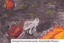 Автор: Хлебко Миша   Космическая целина