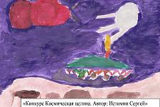 Автор: Истомин Сергей   Космическая целина