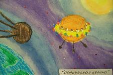 Автор: Хусаинова Вика   Космическая целина