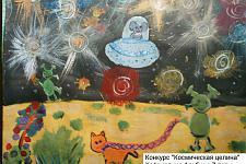 Автор: Хайруллина Альбина   Космическая целина