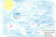 Автор: Якунина Настя   Космическая целина