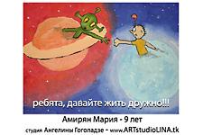 Автор: Мария Амирян   Космическая одиссея