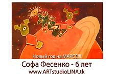Автор: Софа Фесенко   Космическая одиссея