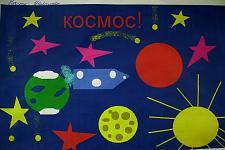 Автор: Шувалова Настя   Космическая одиссея