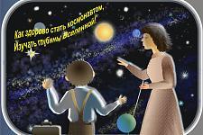 Автор: Трушенков Дмитрий   Космическая одиссея