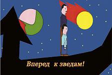 Автор: Никулин Александр   Космическая одиссея
