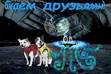 Автор: Овсянникова Лиза   Космическая одиссея